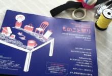 世田谷代田ものこと祭りに参加します!