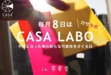 CASA LABOはじめます