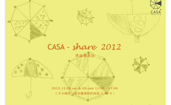 CASA-share2012展を行います!
