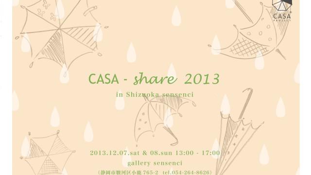 CASA-share2013展にむけて