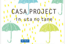 CASA PROJECT in uta no tane