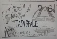 名付けて「CASA  space☆」