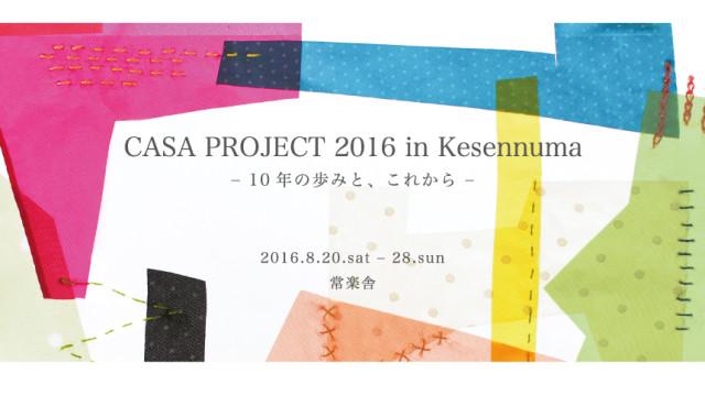 CASA PROJECT 2016 in Kesennuma ー10年の歩みと、これからー